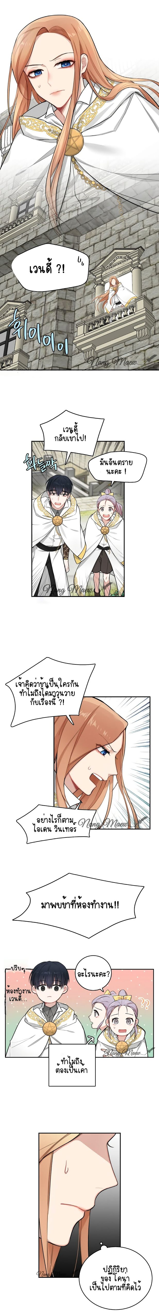 The Newlywed Life of a Witch and a Dragon - หน้า 15