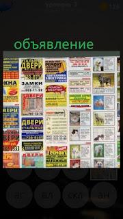 389 фото газета с большим количеством объявлений 3 уровень