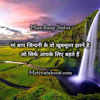 Best maa baap ki izzat quotes in hindi image