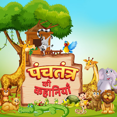 Panchtantra-Stories-in-hindi