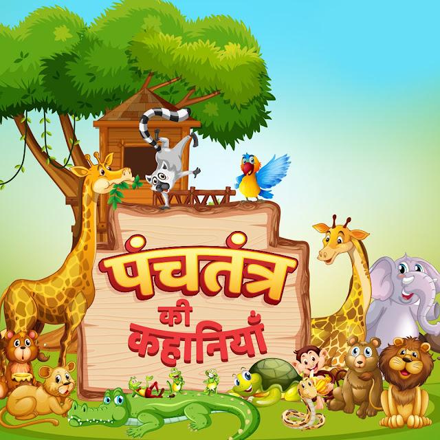 panchatantra-stories-in-hindi