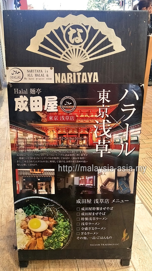 Halal Restaurant Asakusa