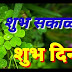 good morning sms in marathi