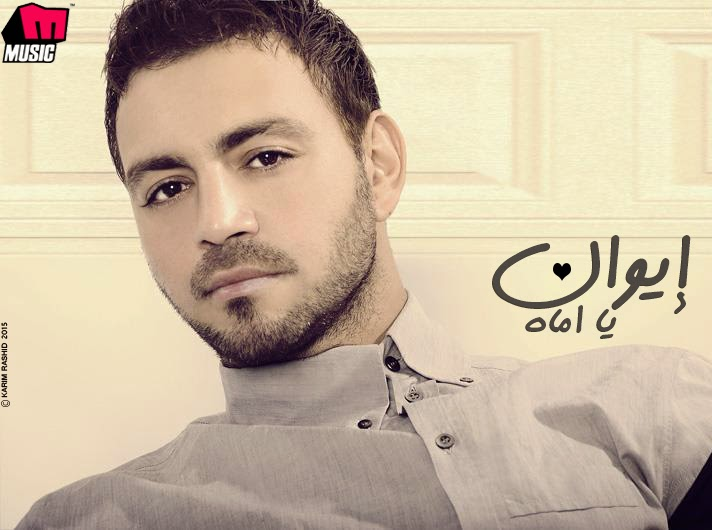 تحميل أغنية يا أماه mp3 غناء المطرب إيوان 2015 على رابط مباشر