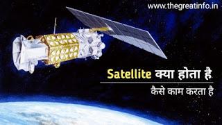 Satellite meanng in Hindi