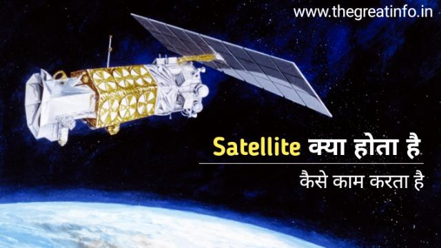 सेटेलाइट क्या है और कैसे काम करता है | Satellite meaning in Hindi
