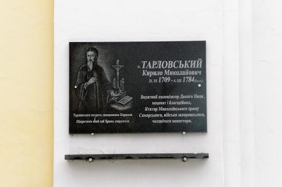 Самарський Свято-Миколаївський монастир. Меморіальна дошка на честь Кирила Тарловського