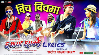 Chha maya chhapakkai bicha bicha ma lyrics by durgesh thapa