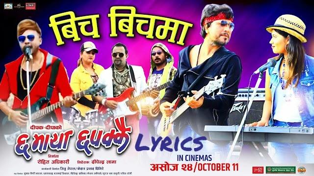 Chha Maya Chhapakkai Bicha Bicha ma - Lyrics | Durgesh Thapa | Dipak and Deepa