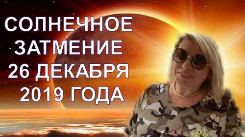 Анжела Перл расскажет, чего стоит ждать всем нам от солнечного затмения 26 декабря
