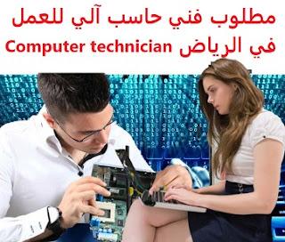 وظائف السعودية مطلوب فني حاسب آلي للعمل في الرياض Computer technician