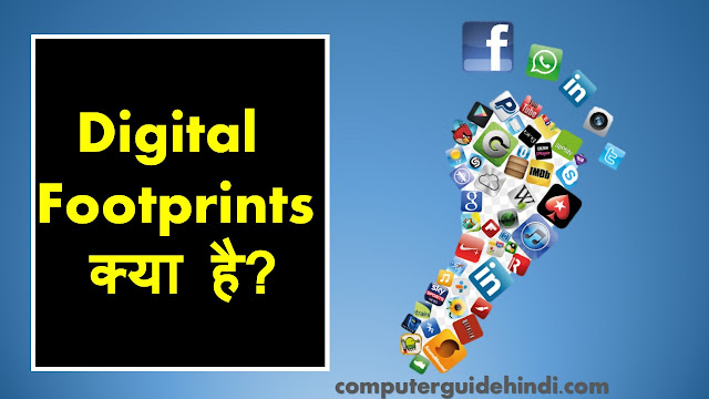 What is digital footprints in hindi