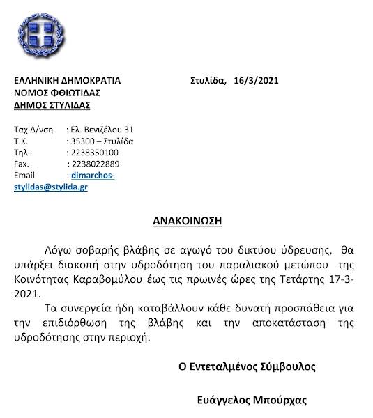 Διακοπή νερού στο παραλιακό μέτωπο Καραβομύλου λόγω βλάβης