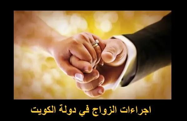 اجراءات الزواج في الكويت