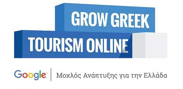 Η Περιφέρεια Στερεάς Ελλάδος είναι ο επόμενος σταθμός για το «Grow Greek Tourism Online» της Google