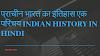 प्राचीन भारत का इतिहास एक परिचय Indian history in hindi for ssc, railway,bank exam