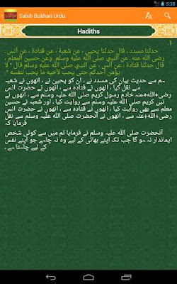 Sahih Bukhari Urdu and Arabic Android App