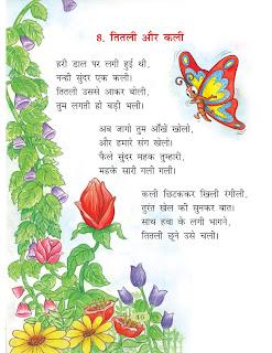 तितली और कली कविता