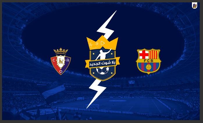 نتيجة مباراة برشلونة واوساسونا اليوم 29 / نوفمبر / 2020 بالدوري الاسباني