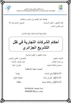 مذكرة ماستر: أحكام الشركات التجارية في ظل التشريع الجزائري PDF