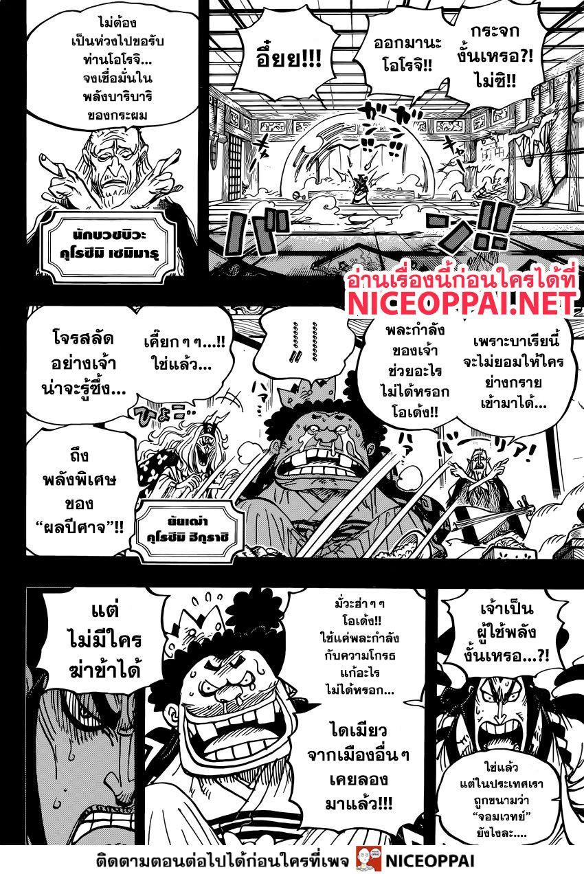 อ่านการ์ตูน One Piece ตอนที่ 969 หน้าที่ 4