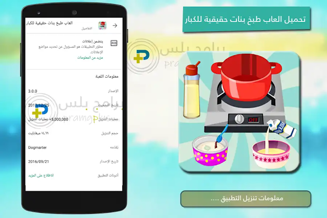معلومات تنزيل العاب طبخ بنات حقيقية للكبار