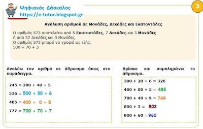Αριθμοί μέχρι το 1000 - by https://e-tutor.blogspot.gr