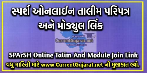 SPArSH Online Talim On Diksha App Babat Paripatra | SPArSH Diksha Talim Module Link