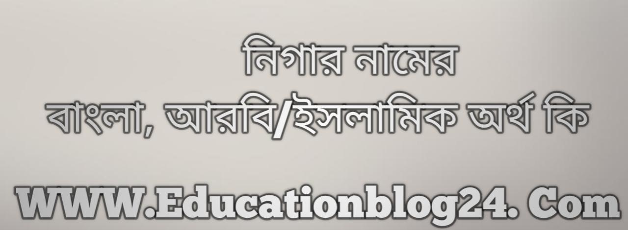 Nigar name meaning in Bengali, নিগার নামের অর্থ কি, নিগার নামের বাংলা অর্থ কি, নিগার নামের ইসলামিক অর্থ কি, নিগার কি ইসলামিক /আরবি নাম