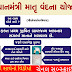 Pradhan Mantri Matru Vandana Yojana Benefits and How to apply