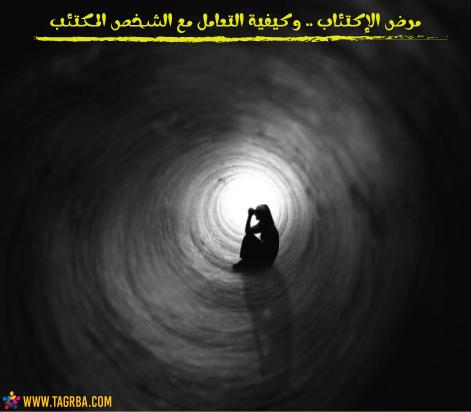 مرض الإكتئاب .. وكيفية التعامل مع الشخص المكتئب على منصة تجربة