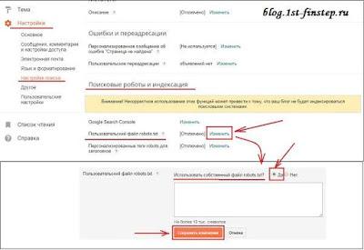 Создание и настройка файла Robots.txt для Blogger