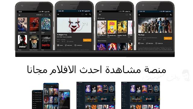 افضل تطبيق مجاني لمشاهدة احدث الافلام والمسلسلات