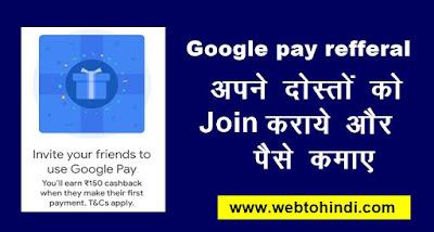 Google pay refferal code se invite kar paise kaise kamaye