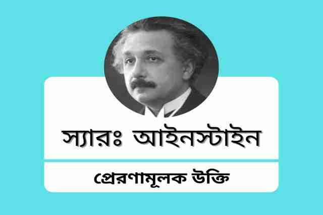 Motivational Quotes in Bengali by Albert Einstein