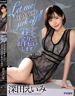 IPX-460 Let Me Help You Jerk Off! ! I Will Help You With Your Masturbation Best Eimi Fukada