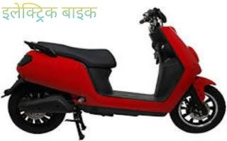 sbi internet banking, electric bike price