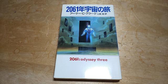 『2061年宇宙の旅 (ハヤカワ文庫SF) 1995/3/1 アーサー・C クラーク (著)』