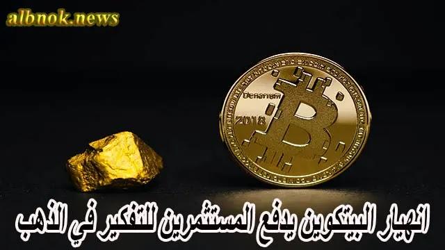 انهيار البيتكوين يدفع المستثمرين للتفكير في الذهب