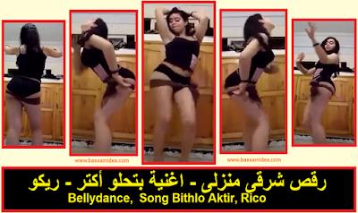 رقص منزلى - اغنية بتحلو اكتر - ريكو