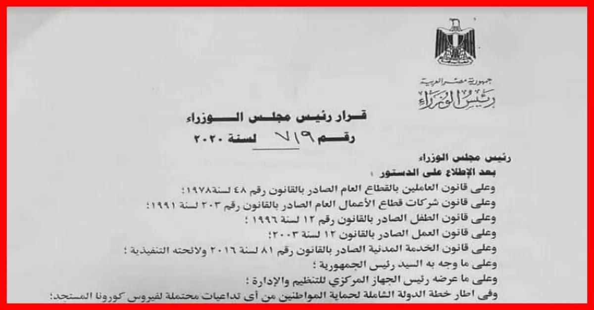 مجلس الوزراء المسئول الذى يمتنع عن اعطاء الموظفين اجازة يعرض نفسه للمسائله القانوينة