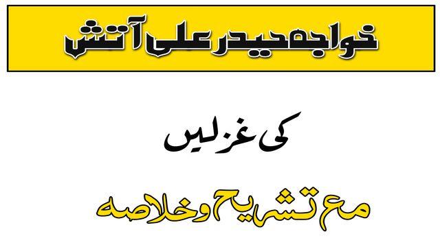خواجہ حیدر علی آتش کی غزلیں مع تشریح و خلاصہ