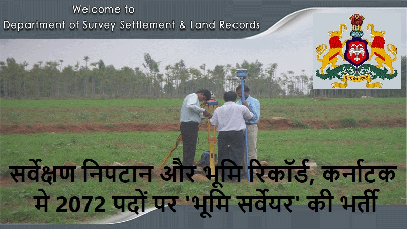 Landrecords Karnataka jobs 2019