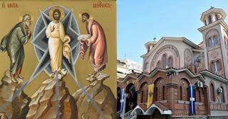 Γιορτή σήμερα: Η Μεταμόρφωση του Σωτήρος – Σήμερα ανοίγουν οι ουρανοί και βλέπουμε το Άγιο Φως