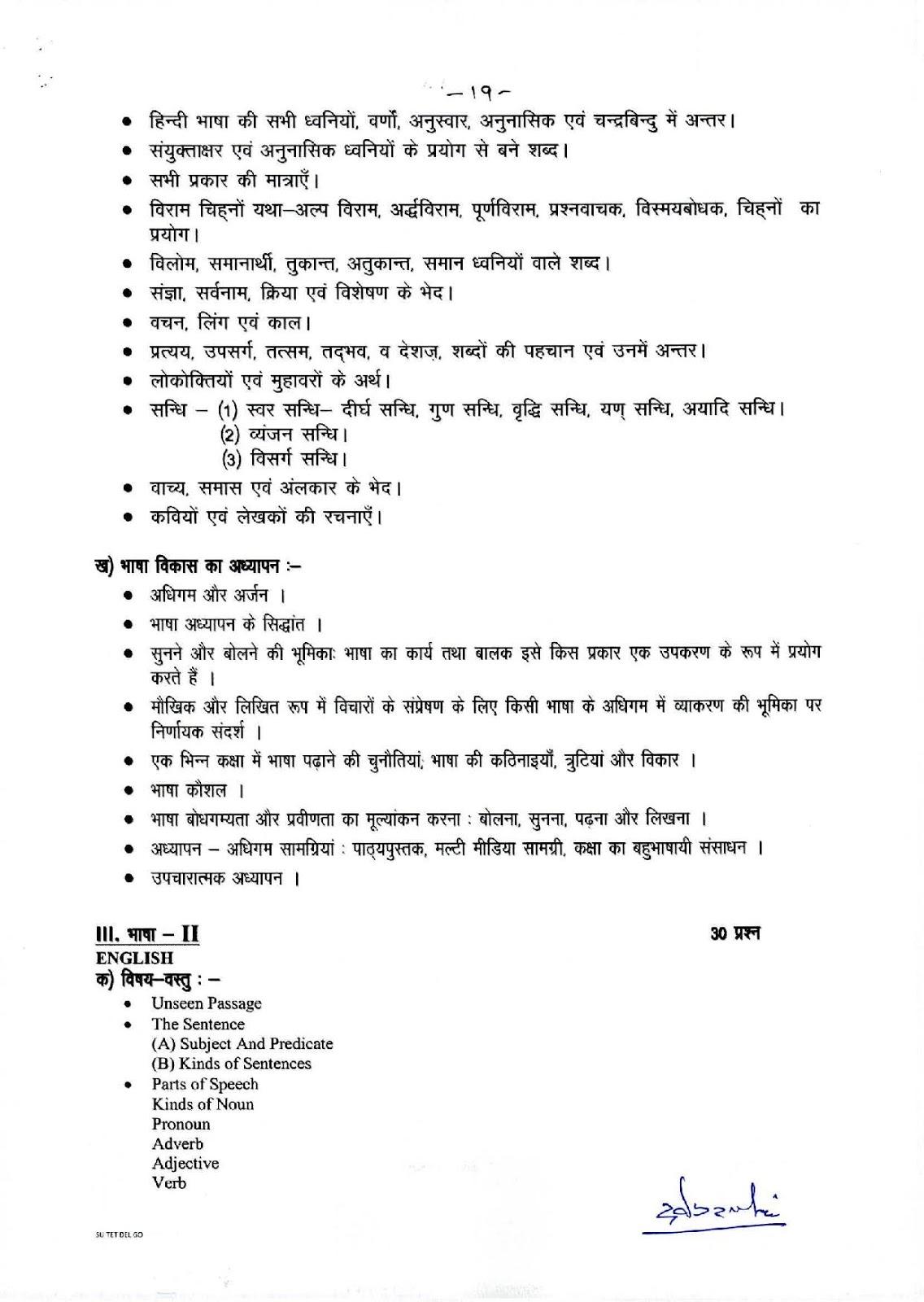 प्राथमिक स्तर पेपर-I (कक्षा 1 से 5 तक) पाठ्यक्रम देखे - 3