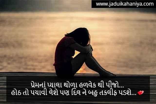 100+ Gujarati Sad Shayari, Quotes and Status