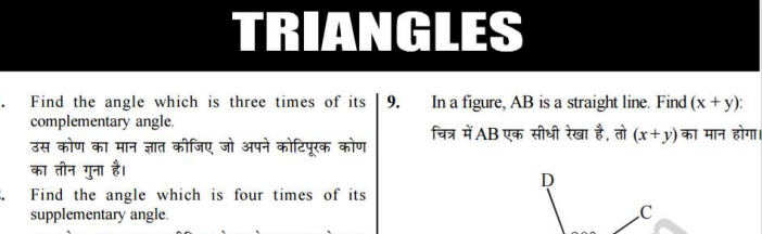 Basic Geometry 132 Question and Answers PDF Download