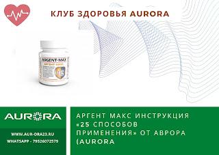 Аргент Макс применение - Аргент Макс инструкция «25 способов применения» от Аврора (Aurora)