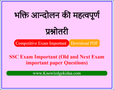 भक्ति आन्दोलन की महत्वपूर्ण प्रश्नोतरी | SSC Exam Important Bhakti Aandolan Questions and Answer | PDF Download |