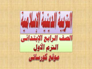 مذكرة تربية دينية إسلامية الصف الرابع الإبتدائى الترم الأول